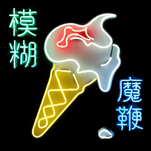 Standard The Magic Whip album art with Chinese writing for